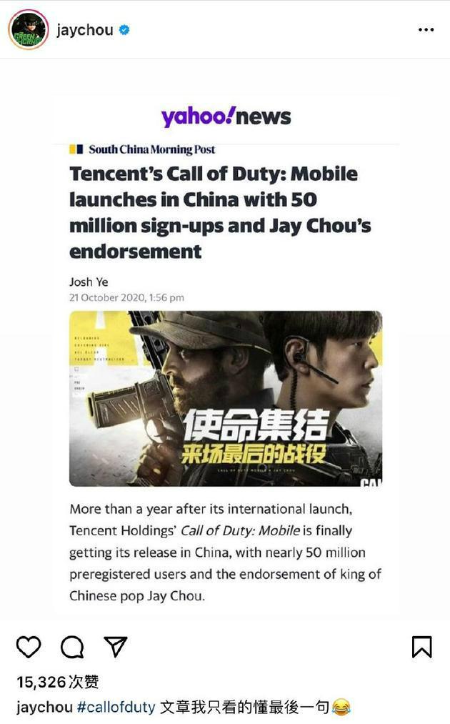 """【多皮看】自夸!周杰伦晒文称只看懂""""中国流行音乐之王"""""""