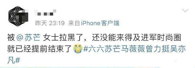 苏芒拉黑评论都美竹事件的网友 5 年前曾力挺吴亦凡
